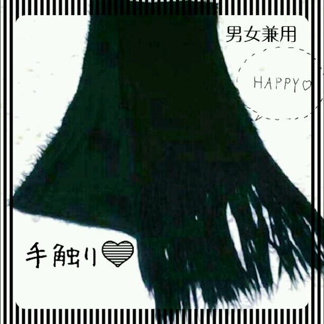 手触り❤シャギーニットマフラー黒男女兼用 レディースのファッション小物(マフラー/ショール)の商品写真