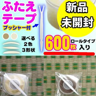 ☆★割引有り★☆【新品・未開封】二重アイテープ (アイテープ)