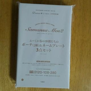 サマンサモスモス(SM2)のリンネル 3月号 ムーミン ポーチ リトルミィ ポーチ  のみ(ポーチ)