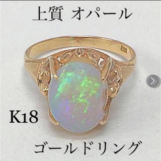 上質 オパール K18 ゴールド リング 指輪 送料込み(リング(指輪))