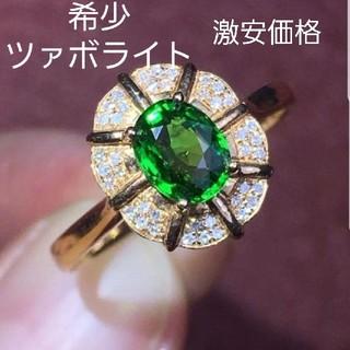 希少 天然非加熱Vividグリーンツァボライトダイヤモンド(リング(指輪))