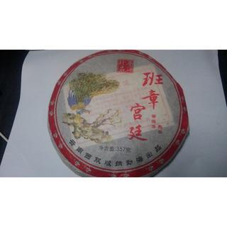 13年熟成 プーアル茶 黒茶 茶餅 宮廷(茶)