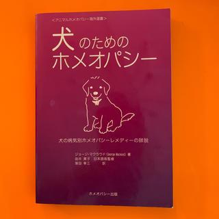 犬のためのホメオパシ- 犬の病気別ホメオパシ-レメディ-の詳説