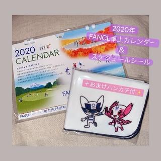 ファンケル(FANCL)の【FANCL】卓上カレンダー&タオルハンカチ/送料込💖(カレンダー/スケジュール)