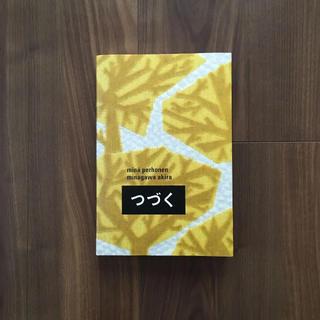 ミナペルホネン(mina perhonen)のミナペルホネン  完全図録 つづく展限定カバー(アート/エンタメ)