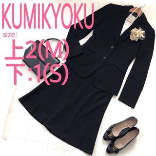kumikyoku(組曲) - 組曲 KUMIKYOKU スカートスーツ 黒 S~M 卒業式 卒園式 ママスーツ