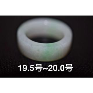 49-123 板指 19.5号~20.0号 天然 A貨 翡翠 リング 硬玉(リング(指輪))