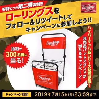 Rawlings - ローリングス バットスタンド(非売品)