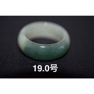 特売 50-123 19.0号 天然 A貨 翡翠 リング 硬玉ジェダイト(リング(指輪))
