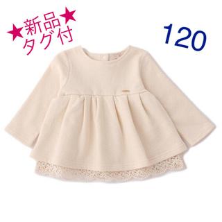 petit main - 【新品タグ付】petit main チュニック 120