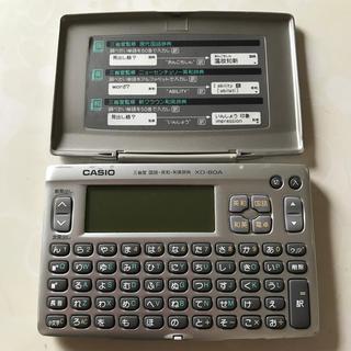 カシオ(CASIO)のカシオ 電子辞書 XD-80A(その他)