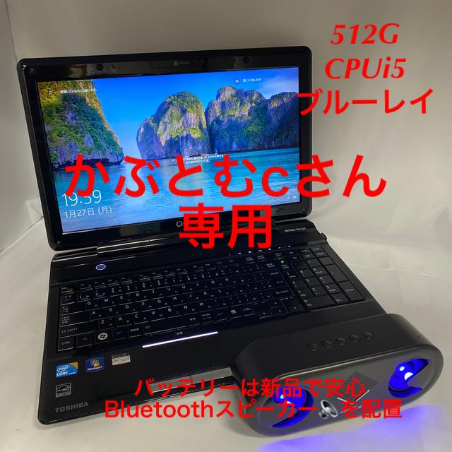 東芝(トウシバ)のSSD512G DynaBook Qosmio T750 Ci5 ブルーレイ スマホ/家電/カメラのPC/タブレット(ノートPC)の商品写真
