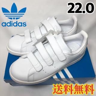 アディダス(adidas)の【新品】アディダス スタンスミス ベルクロ CF ホワイト 白 22.0(スニーカー)