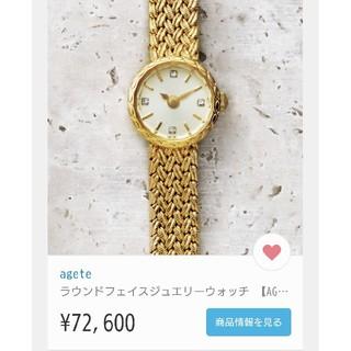 agete - 定価72600円❇️美品 agete ダイヤ4P ラウンドフェイス 華奢ウォッチ