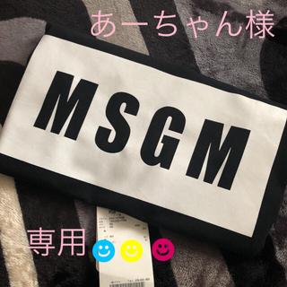 MSGM - あーちゃん様専用ページ