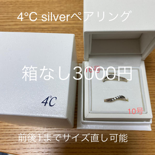 4℃ - 4°C silver ring ペア