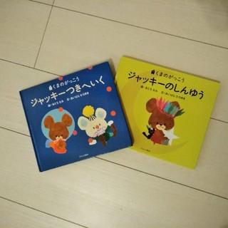 くまのがっこう - ジャッキー 絵本 2冊 セット