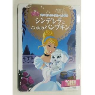 Disney - 【送料込】プリンセスのロイヤルペット絵本 シンデレラとこいぬのパンプキン