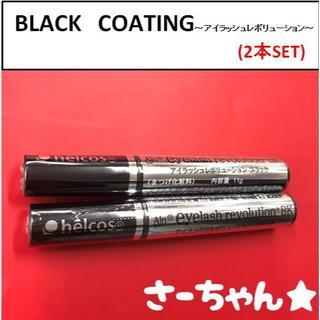まつげエクステコーティング剤 Ajnアイラッシュレボリューション黒2本セット(まつげエクステ)