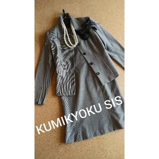 クミキョク(kumikyoku(組曲))のKUMIKYOKU SIS★ワンピースフォーマルスーツ 入学式や卒業後にも(スーツ)