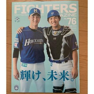 北海道日本ハムファイターズ - FIGHTERS No.76 2018年7月号 野球 雑誌