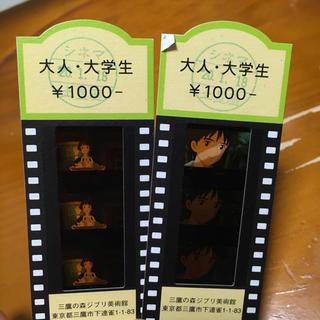 ジブリ(ジブリ)のジブリ美術館 使用済 チケット 2枚セット(その他)