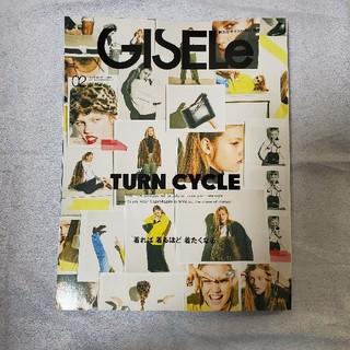 GISELe (ジゼル) 2020年 02月号