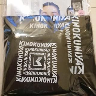 宝島社 - オトナミューズ 二月号増刊 KINOKUNIYA 付録