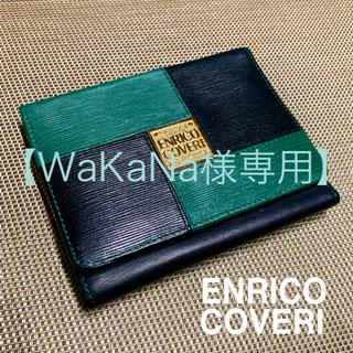 エンリココベリ(ENRICO COVERI)の【WaKaNa様専用】未使用美品⭐️【ENRICO COVERI】本革W折り財布(財布)