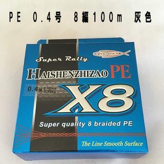 釣り道具 PE 0.4号 8編 100m 灰色 高コスパ! 新品未使用(釣り糸/ライン)