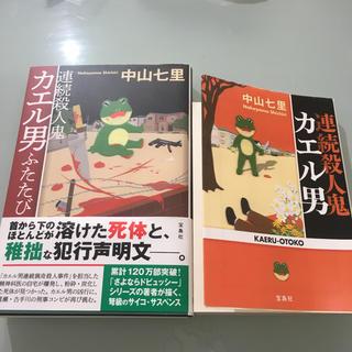角川書店 - 連続殺人鬼 カエル男 ふたたび 2冊セット