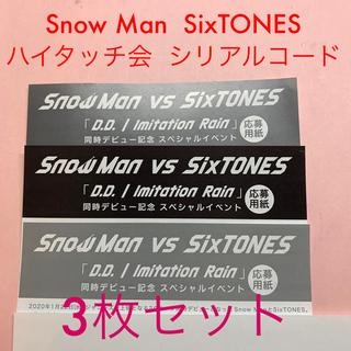 ハイタッチ 会 Sixtones