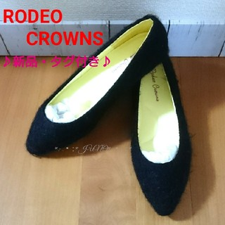 RODEO CROWNS - シャギーパンプス♡RODEO CROWNS ロデオクラウンズ 新品 タグ付き