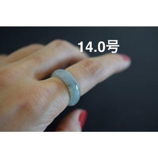 特売 52-123 14.0号 天然 A貨 翡翠 リング 硬玉ジェダイト(リング(指輪))