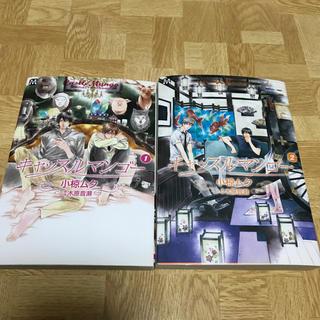 BL コミック キャッスルマンゴ- 1巻 2巻(ボーイズラブ(BL))