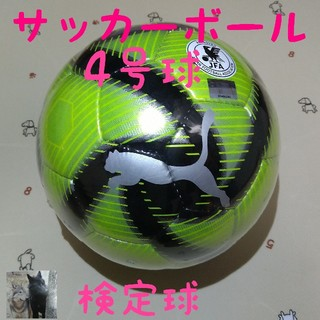 PUMA - サッカーボール PUMA 4号球 検定球