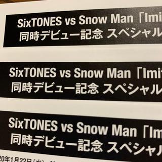 Johnny's - SixTONES