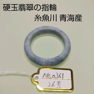 No.0361 硬玉翡翠の指輪 ◆ 糸魚川 青海産 ラベンダー ◆ 天然石(リング(指輪))