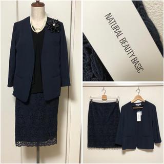ナチュラルビューティーベーシック(NATURAL BEAUTY BASIC)のナチュラルビューティーベーシック 新品スーツ(スーツ)