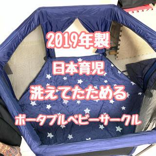 日本育児 - 美品! 日本育児 洗えてたためるポータブルベビーサークル プレイヤード 取説付き