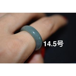 特売 54-123 14.5号 天然 A貨 翡翠 リング 硬玉ジェダイト(リング(指輪))