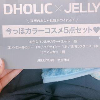 ディーホリック(dholic)のJELLY ジェリー 2020年 3月号 【付録】 DHOLIC × JELLY(コフレ/メイクアップセット)