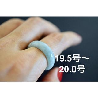 特売 55-123 19.5号~20.0号 天然 A貨 翡翠 リング 硬玉(リング(指輪))