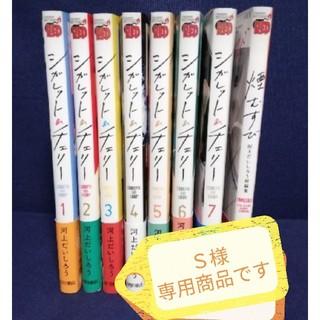 アキタショテン(秋田書店)のシガレット&チェリー1~7巻+煙むすび(青年漫画)