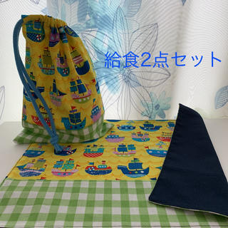 【SALE価格】給食セット 船イエローグリーン(外出用品)