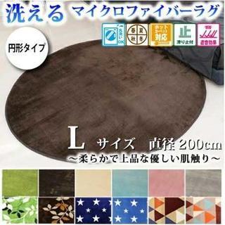 新品★円形ラグ 直径200cm 丸型 ラグマット
