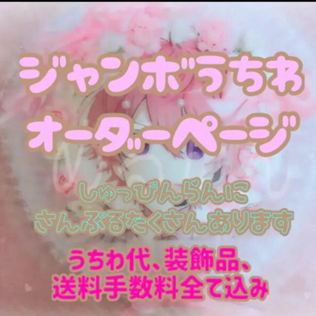 オリジナルじゃんぼうちわ制作ストプリ歌い手ななもりぃぬころんるぅとさとみ浦島坂田 その他のその他(オーダーメイド)の商品写真