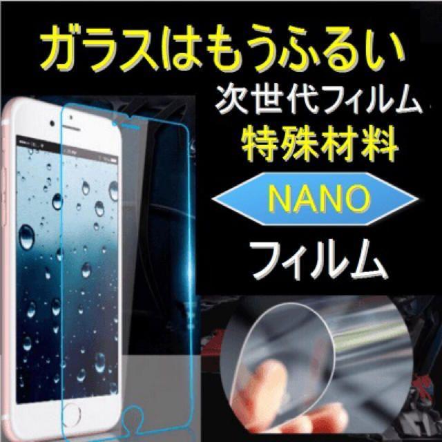 ●【新素材】ガラスはもう古い! iPhone 多機種対応 nanoフィルム ● スマホ/家電/カメラのスマホアクセサリー(保護フィルム)の商品写真