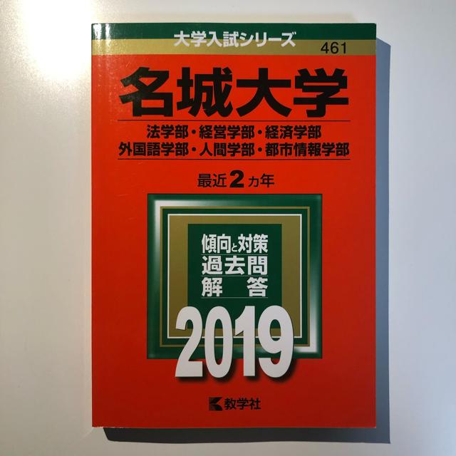 2021 名城 日程 大学 入試
