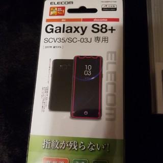 エレコム(ELECOM)のELECOM Galaxy S8+スマホカバーとフィルムセット(Androidケース)